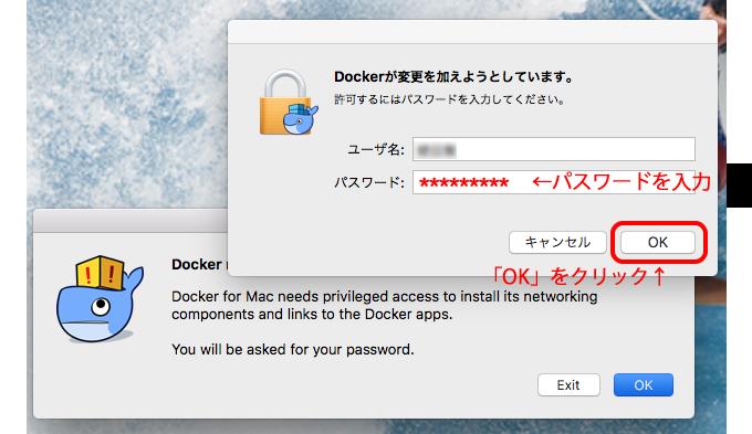 管理者権限のパスワードを入力してインストール