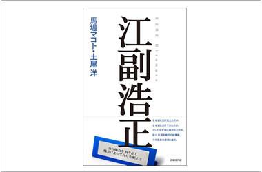 リクルート創業者 江副浩正