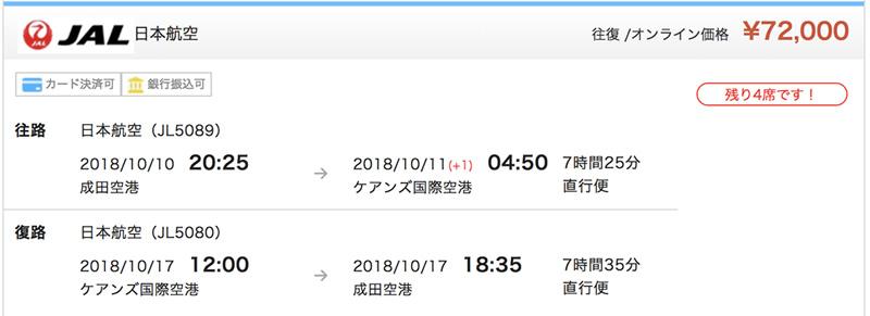 東京-ケアンズ間の格安航空券が¥72,000