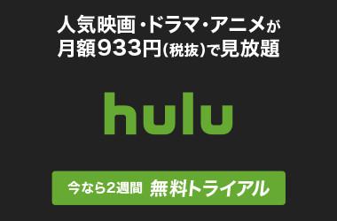 huluは無料期間があって月額料金も安くて助かる