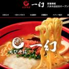 えびそば「一幻」のラーメン食べてきたよ(東京駅八重洲地下街)