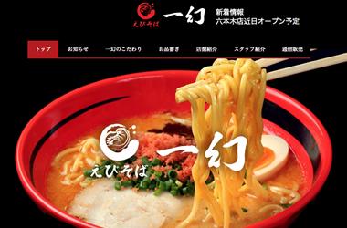 東京駅八重洲地下街にえびそば「一幻」が出店されたのでラーメン食べてきたよ