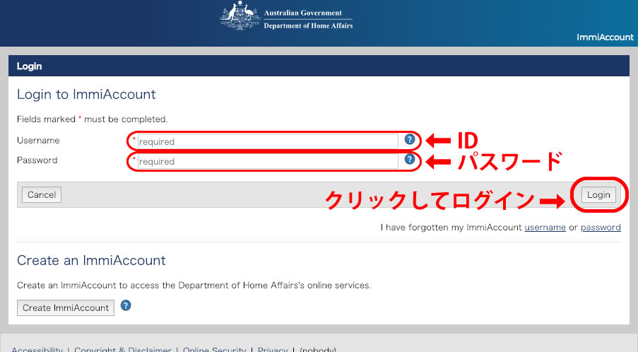 ImmiAccountのログインページ