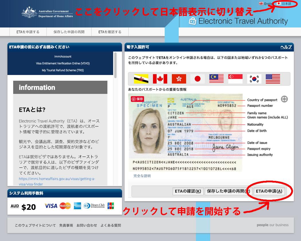 ETA申請ページを開き、日本語に切り替えて次へ進む