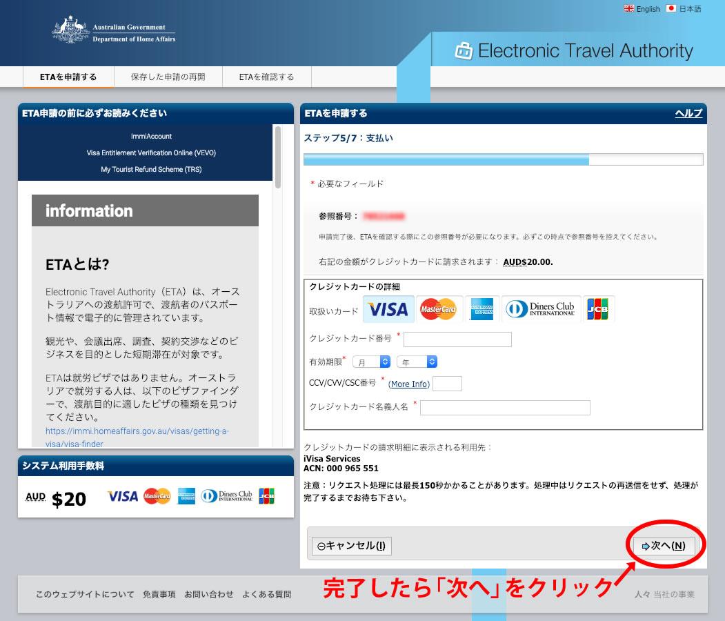 申請にかかる費用の支払いのため、クレジットカード情報を入力して「次へ」進みます