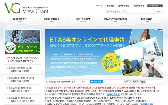 ETAビザの申請代行業者「ViewGrant」社
