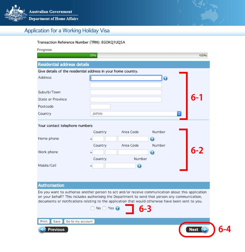 住所情報の入力ページ