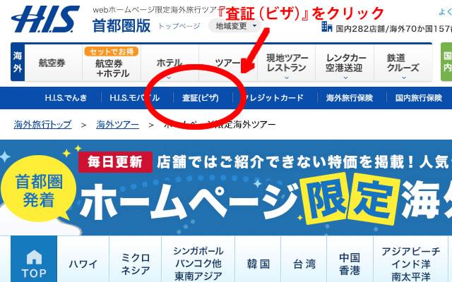 H.I.S.公式Webサイトトップページからメインメニュー内の「査証(ビザ)」をクリック